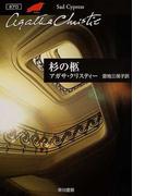 杉の柩 (ハヤカワ文庫 クリスティー文庫)(クリスティー文庫)