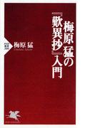 梅原猛の『歎異抄』入門 (PHP新書)(PHP新書)