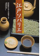 江戸ソバリエ 蕎麦を極めるソバのソムリエオフィシャル・ハンドブック