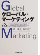 グローバル・マーケティング 第2版