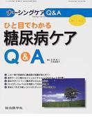 ナーシングケアQ&A Vol.1No.2 ひと目でわかる糖尿病ケアQ&A