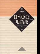 日本史B用語集 A併記