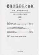 特許関係訴訟と審判 (日本工業所有権法学会年報)