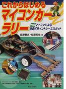 これからはじめるマイコンカーラリー H8マイコンによる自走式ライントレースロボット