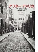 アフター・アメリカ ボストニアンの軌跡と〈文化の政治学〉