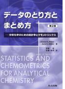 データのとり方とまとめ方 分析化学のための統計学とケモメトリックス 第2版