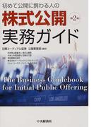初めて公開に携わる人の株式公開実務ガイド 第2版