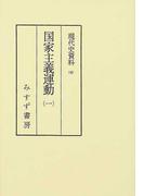 現代史資料 オンデマンド版 4 国家主義運動 1
