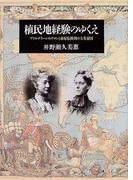 植民地経験のゆくえ アリス・グリーンのサロンと世紀転換期の大英帝国