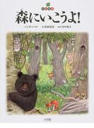 森にいこうよ! (地球絵本)