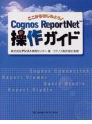 ここからはじめよう!Cognos ReportNet操作ガイド