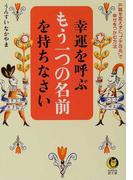 幸運を呼ぶもう一つの名前を持ちなさい (KAWADE夢文庫)(KAWADE夢文庫)