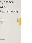 タイプフェイスとタイポグラフィ 改訂版