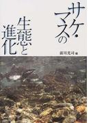 サケ・マスの生態と進化