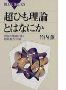 超ひも理論とはなにか 究極の理論が描く物質・重力・宇宙