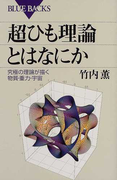 超ひも理論とはなにか 究極の理論が描く物質・重力・宇宙 (ブルーバックス)(ブルー・バックス)