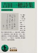 吉田一穂詩集 (岩波文庫)(岩波文庫)