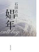 娼年 (集英社文庫 call boy)