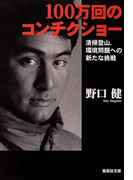 100万回のコンチクショー (集英社文庫)(集英社文庫)