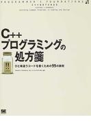 C++プログラミングの処方箋 ひと味違うコードを書くための99の鉄則 (Programmer's foundations)