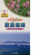花かおる飯豊連峰 (ビジター・ガイドブック)