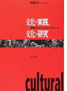 文化の実践、文化の研究 増殖するカルチュラル・スタディーズ