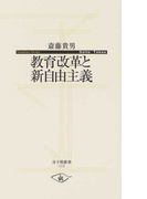 教育改革と新自由主義 (寺子屋新書)(寺子屋新書)
