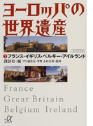 ヨーロッパの世界遺産 2 フランス・イギリス・ベルギー・アイルランド (講談社+α文庫)(講談社+α文庫)