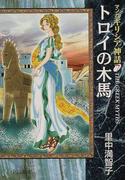 マンガギリシア神話 7 トロイの木馬 (中公文庫)(中公文庫)
