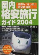 国内格安旅行ガイド お得な『きっぷ』完全利用術 2004 (イカロスMOOK)