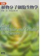 図解植物分子細胞生物学