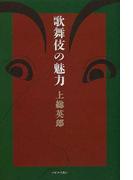 歌舞伎の魅力