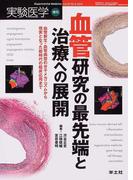 実験医学 Vol.22No.8(2004増刊) 血管研究の最先端と治療への展開
