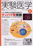 実験医学 Vol.22No.9(2004−6) 〈特集〉複雑な生命機能を制御するタンパク質修飾