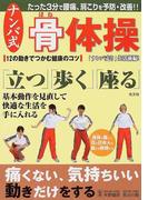 ナンバ式骨体操 身体に優しい古の日本人の動きを修得する 12の動きでつかむ健康のコツ 『ナンバ走り』生活術編! たった3分で腰痛、肩こりを予防・改善!!