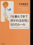 「仕事もできて好かれる女性」50のルール どんどんうまく回り出すコミュニケーションのヒント