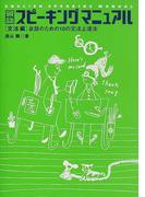 英語スピーキングマニュアル 文法編 会話のための10の文法上達法 (CD book)