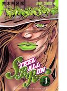スティール・ボール・ラン(ジャンプコミックス) 24巻セット(ジャンプコミックス)
