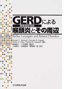 GERD(胃食道逆流症)による喉頭炎とその周辺