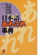 日本語あれこれ事典