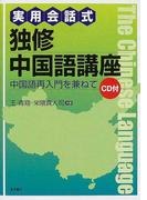 実用会話式独修中国語講座 中国語再入門を兼ねて