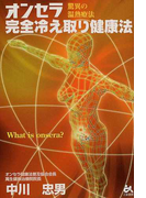オンセラ完全冷え取り健康法 驚異の温熱療法 What is onsera?