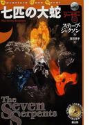 七匹の大蛇 (Adventure game novel ソーサリー)