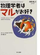 物理学者はマルがお好き 牛を球とみなして始める、物理学的発想法 (ハヤカワ文庫 NF <数理を愉しむ>シリーズ)(ハヤカワ文庫 NF)
