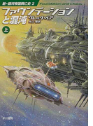 ファウンデーションと混沌 上 (ハヤカワ文庫 SF 新・銀河帝国興亡史)(ハヤカワ文庫 SF)