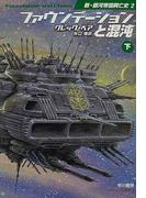 ファウンデーションと混沌 下 (ハヤカワ文庫 SF 新・銀河帝国興亡史)(ハヤカワ文庫 SF)