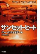 サンセット・ヒート (Hayakawa novels)