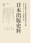 日本出版史料 制度・実態・人 9