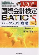 東京商工会議所主催320点突破国際会計検定BATICパーフェクト攻略 Bookkeeper & accountant level 第5版