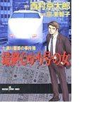 最終ひかり号の女 十津川警部の事件簿 (サスペリアミステリーコミックス)